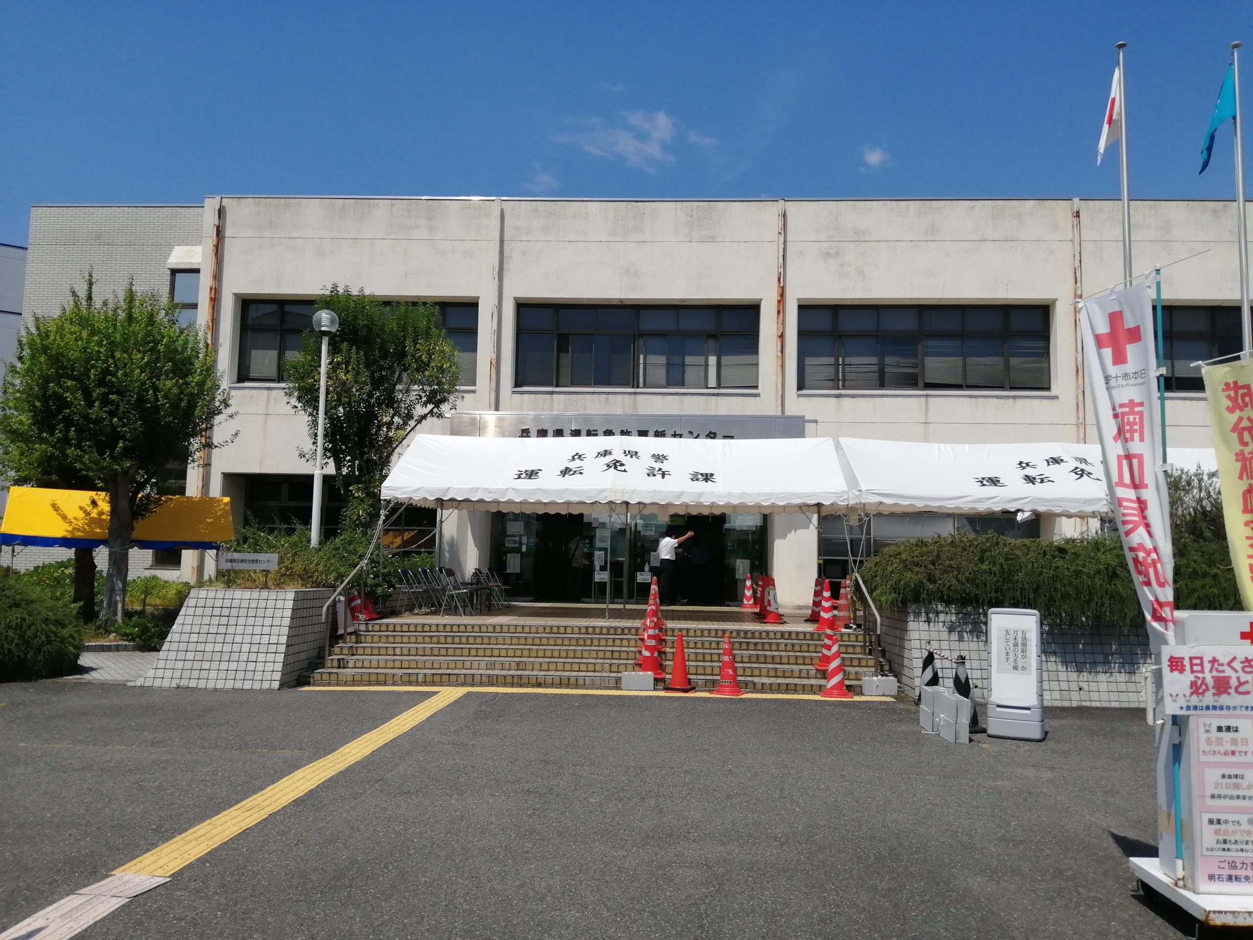 更新 免許 兵庫 センター 県 運転