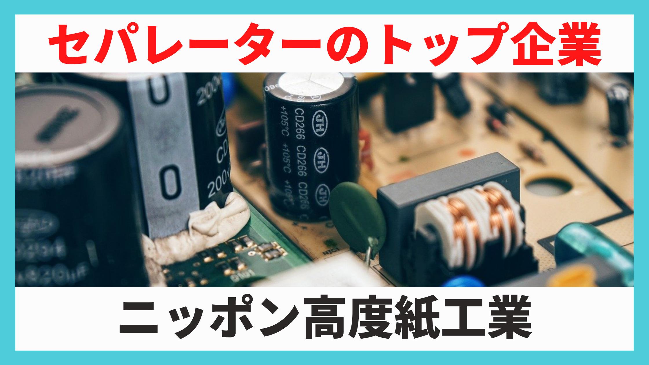 ニッポン 高度 紙 工業