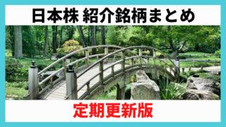 【個別株】当ブログで紹介した日本株優良銘柄の業界別まとめ_21/3/1更新